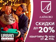 Город-событие на Рублевке Застройщик Urban Group